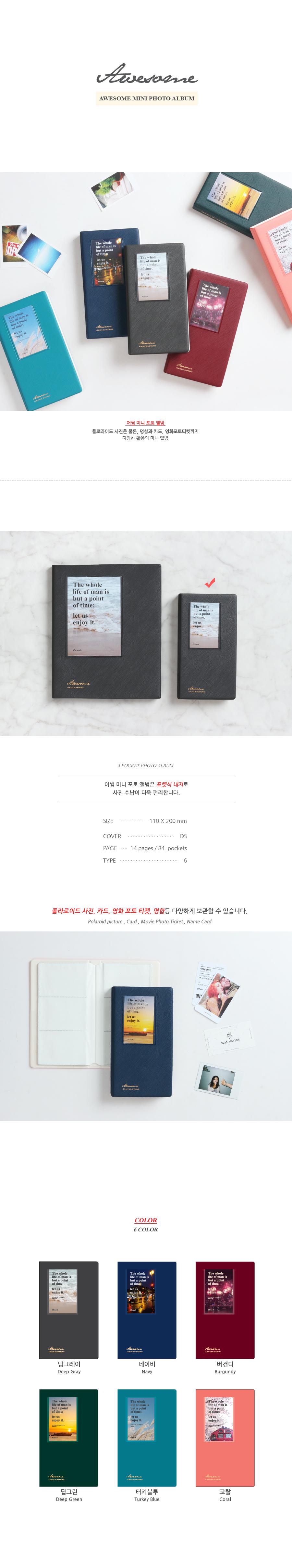 어썸 미니 포토 앨범 - 워너디스, 11,800원, 폴라로이드, 앨범