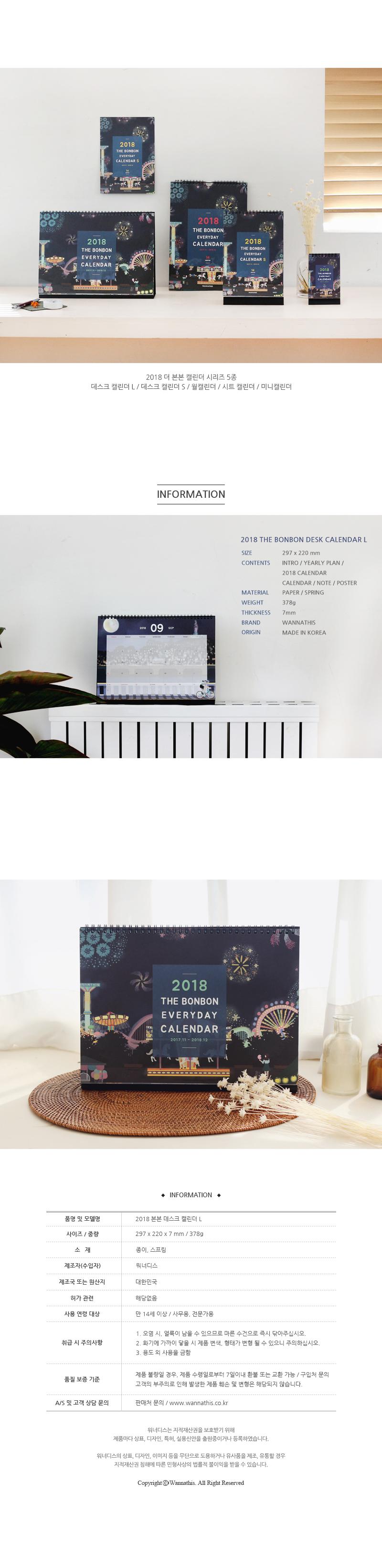2018 더 본본 데스크 캘린더 L8,000원-워너디스디자인문구, 다이어리/캘린더, 캘린더, 탁상캘린더날짜형바보사랑2018 더 본본 데스크 캘린더 L8,000원-워너디스디자인문구, 다이어리/캘린더, 캘린더, 탁상캘린더날짜형바보사랑