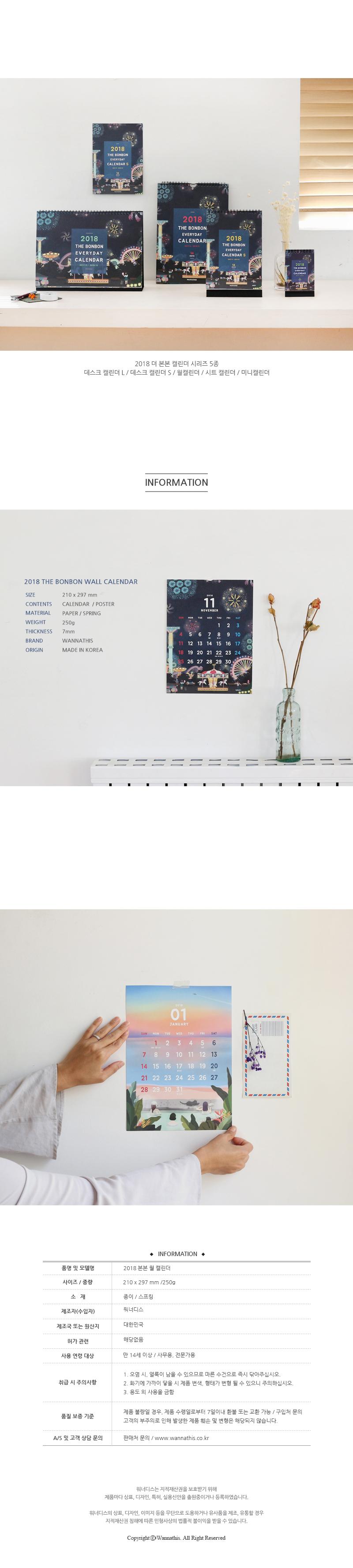 2018 더 본본 월 캘린더4,500원-워너디스디자인문구, 다이어리/캘린더, 캘린더, 벽걸이캘린더바보사랑2018 더 본본 월 캘린더4,500원-워너디스디자인문구, 다이어리/캘린더, 캘린더, 벽걸이캘린더바보사랑