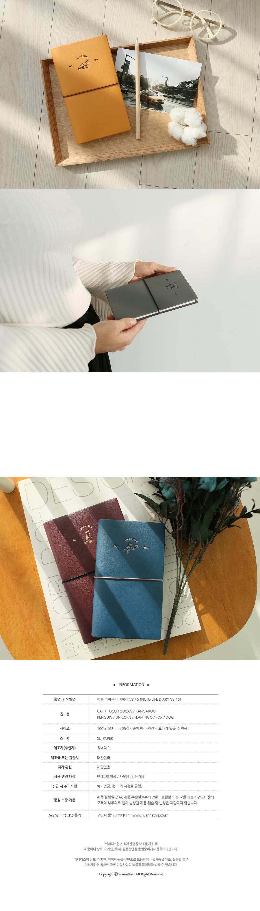 픽토 라이프 다이어리 V.3 S (만년형)11,800원-워너디스디자인문구, 다이어리/캘린더, 만년형, 심플/베이직바보사랑픽토 라이프 다이어리 V.3 S (만년형)11,800원-워너디스디자인문구, 다이어리/캘린더, 만년형, 심플/베이직바보사랑