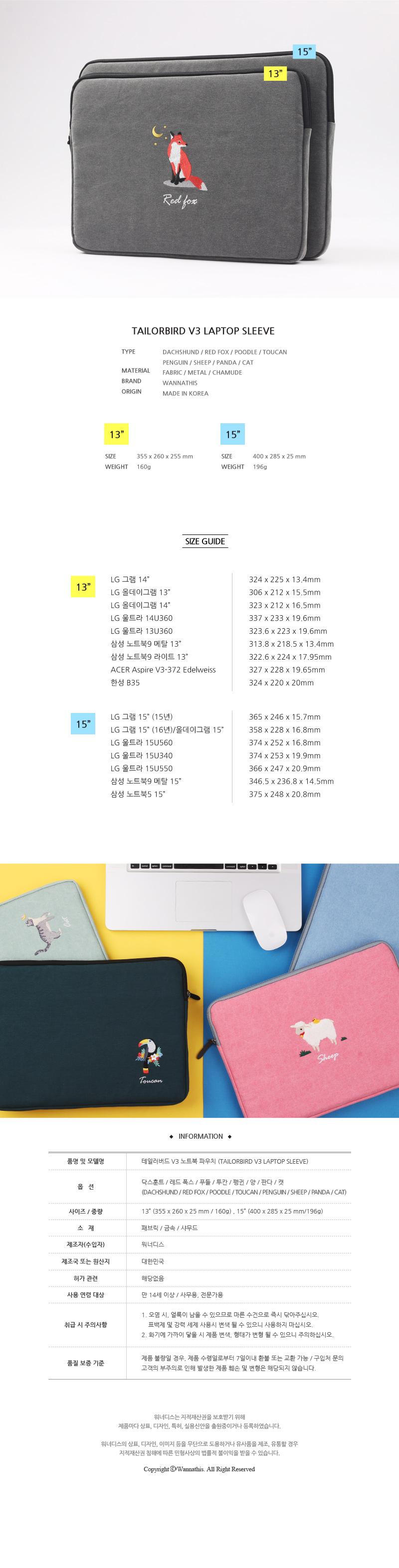 테일러버드 V3 노트북 파우치 15 - 워너디스, 36,000원, 다용도파우치, 지퍼형